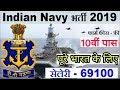 भारतीय नौसेना में आई बम्पर भर्ती 2019 | Indian Navy MR,SSR Recruitment 2019 | All India Job