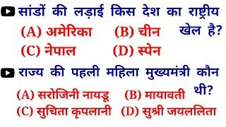 🔴 Online CBT Test शुरू जल्दी join करे //vv.imp questions for RPF, IB, SSC GD etc..