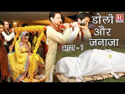 Doli Aur Janaza Part 1    डोली और जनाज़ा    Latest Dehati Movie    Brijesh kumar Shastri