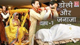 Doli Aur Janaza Part 1 || डोली और जनाज़ा || Latest Dehati Movie || Brijesh kumar Shastri