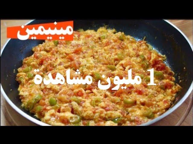 بيض بالطماطم الطريقة التركية المشهورة .. مينيمين