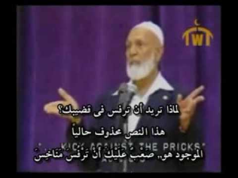 أحمد ديدات وجيمى سواجرات - المناظرة الكبرى - الجزء الأول
