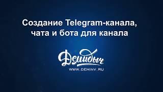 Как раскрутить телеграм канал?