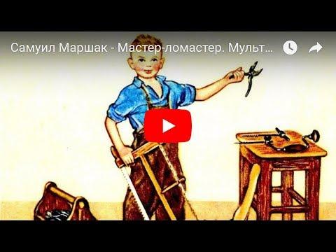 Самуил Маршак - Мастер-ломастер. Мультфильм в картинках
