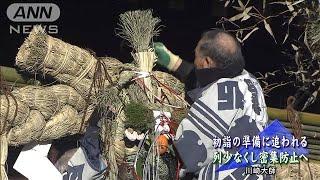 """神社も""""密集防止""""で・・・初詣の新型コロナ対策(2020年12月31日) - YouTube"""