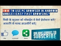 HOW TO USE PC BROWSER ON ANDROID MOBILE(NO ROOT)  ANDROID TIPS TRICKS IN HINDI(NO ROOT)