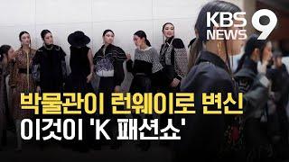 '서울패션위크' 우리 패션과 문화의 결합…국립중앙박물관…