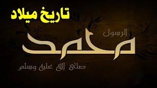 تاريخ ميلاد الرسول محمد صلى الله علية وسلمى الحقيقى الذى لا يعرفة الكثيرون Youtube
