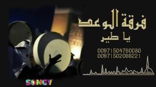 فرقة الوعد 2017 - يا طير ( برعه )