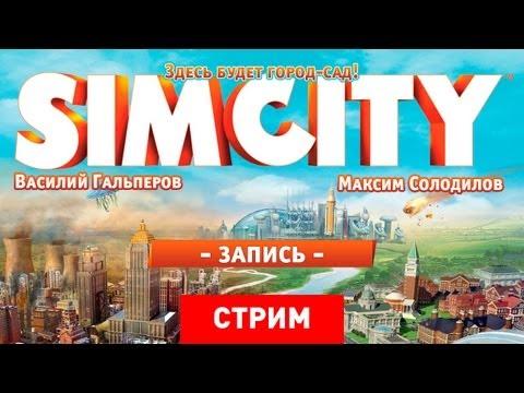 Live. SimCity: Здесь будет город-сад!