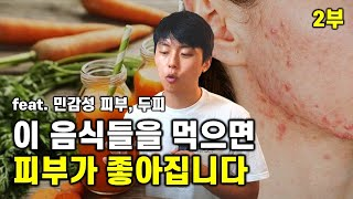피부, 두피에 좋은 음식 & 보조제 (ft. 여…