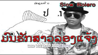 ມົນຮັກສາວລ່ອງແຈ້ງ  :  ໄຊພອນ ສິນທະຣາດ  -  Sayphone SINTHARATH  (VO) ເພັງລາວ ເພງລາວ เพลงลาว lao song