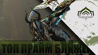 ТОП 5 ПРАЙМ БЛИЖЕК В WARFRAME!