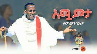 Musique éthiopienne : Genetu Mengist Genetu Mengist (Amamta) - Nouvelle musique éthiopienne 2021 (vidéo officielle)