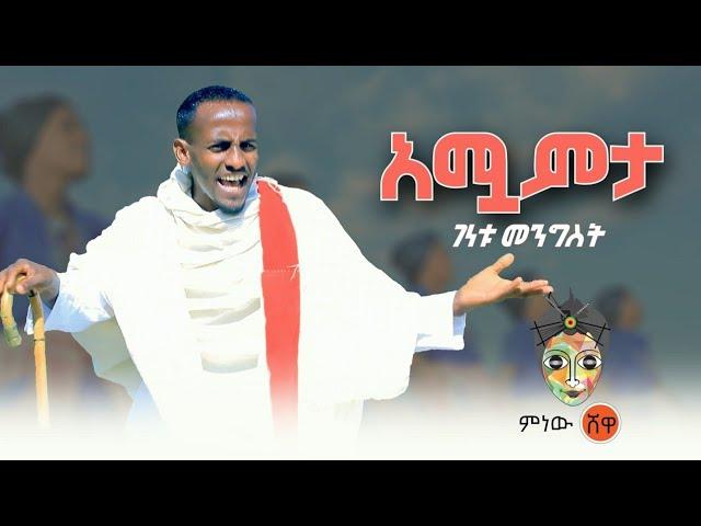 Ethiopian Music : Genetu Mengist ገነቱ መንግስት (አማምቷ) - New Ethiopian Music 2021(Official Video)