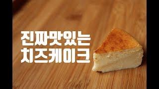 치즈케이크 만들기('▼'), 뉴욕치즈케이크 만들기 ch…
