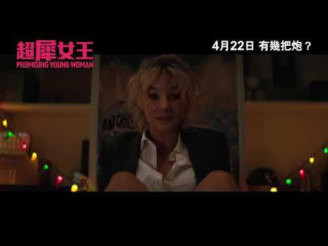 超犀女王 (Promising Young Woman)電影預告