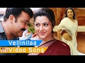 Download VELLINILA | Varnapakittu | Malayalam Evergreen Movie  Song | Mohanlal | Meena MP3 song and Music Video