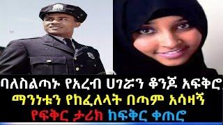 Ethiopia: ባለስልጣኑ ከአረብ ሀገር የመጣችዉን ቆንጆ አፍቅሮ ማንነት የተከፈለበት የፍቅር ታሪክ ከፍቅር ቀጠሮ