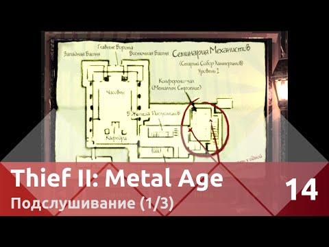 Прохождение Thief II: The Metal Age (100% лут/секреты) — Часть 14, Подслушивание (1/3)