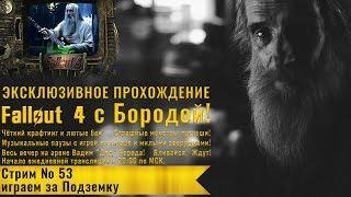 Fallout 4 Прохождение с Бородой стрим 53 - играем за Подземку