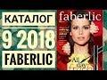 ФАБЕРЛИК ЖИВОЙ КАТАЛОГ 9 2018 РОССИЯ|СМОТРЕТЬ ОНЛАЙН СУПЕР НОВИНКИ|ЛЕТНИЙ CATALOG 9 FABERLIC СКИДКИ