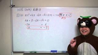 2014H26大阪府高校入試前期入学者選抜数学B1-3