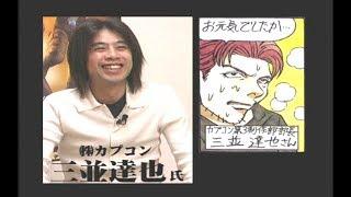 【アーミンのお部屋】三並達也氏 2001.10