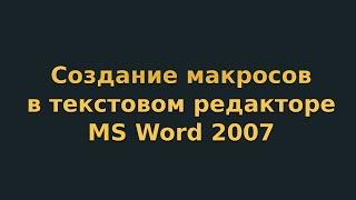 Создание макросов в текстовом редакторе MS Word 2007 (видеоурок 10)