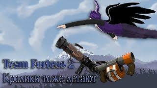 TF2: Кролики тоже летают (Приколы, Угар, Шок)