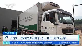 [正点财经]陕西:秦陵彩绘铜车马二号车运往新馆| CCTV财经 - YouTube