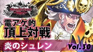 【WlW】電アケ的頂上対戦Vol.30(炎のシュレン:アイアン・フック)