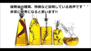 ホホバオイルなどの植物油の種類、特徴、成分などを音声でご紹介しています!!