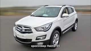 Haima S5 скоро в России 2014