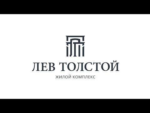 """""""Лев Толстой"""" - жилой комплекс бизнес класса в Новосибирске"""