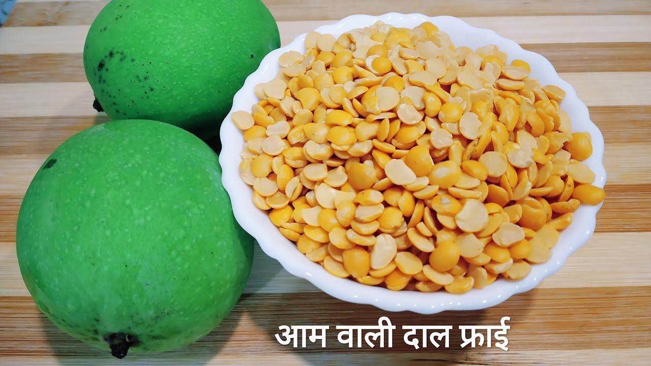 कच्चे आम वाली दाल फ्राई   आम वाली खट्टी दाल   Raw Mango Dal Fry   Khatti Dal Recipe   Daal Recipe