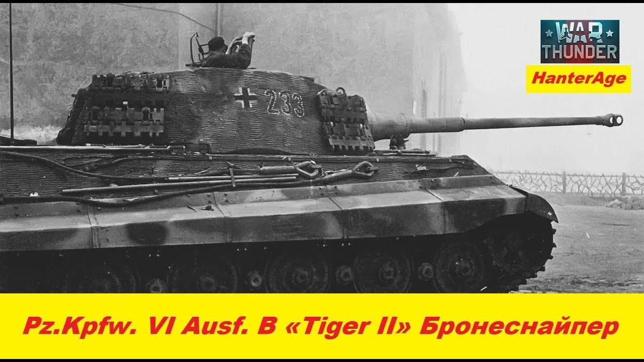 обзор тигр 2 war thunder