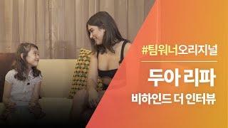 Video #Team워너 Original 비하인드 더 인터뷰: 두아 리파 (Dua Lipa) with 에블린 download MP3, 3GP, MP4, WEBM, AVI, FLV Juli 2018