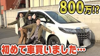 【新車購入】破産…800万円⁉新型アルファードを買いました。アルファードエグゼクティブラウンジ【Executive Lounge】