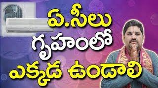 ఏ.సిలు గృహంలో ఎక్కడ ఉండాలి   Gruha Vastu In Telugu   Vastu Shastra   AC Fitting Vastu Telugu   Vastu