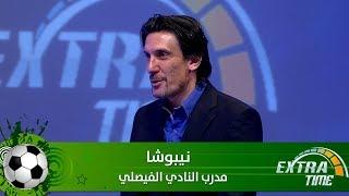 نيبوشا - مدرب النادي الفيصلي