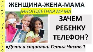 Зачем ребенку ТЕЛЕФОН?  Дети и социальные сети. Часть 1 Женщина-Жена-Мама Лидия Савченко