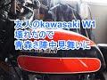 ???Kawasaki W1???????????????????