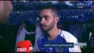 بطل الدوري السعودي الهلال .. من صافرة النهاية إلى التتويج