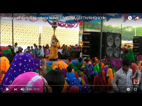 best meena pad dangal video rajasthan | dr.kirodi lal meena | kavi jagan meena | मीना पद दंगल