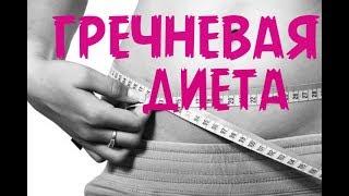 ✅Гречневая диета👗 Как похудеть на 3 килограмма за 5 дней✍