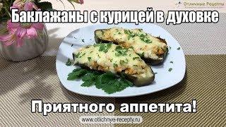 БАКЛАЖАНЫ С КУРИЦЕЙ В ДУХОВКЕ - ПРОСТО ОБЪЕДЕНИЕ!