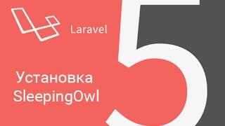 Установка Sleeping Owl на Laravel 5.1 и обзор других админок
