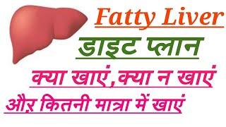 फैटी लिवर में क्या खाएं, क्या न खाए,और कितनी मात्रा में खाये, diet Plan for fatty liver.