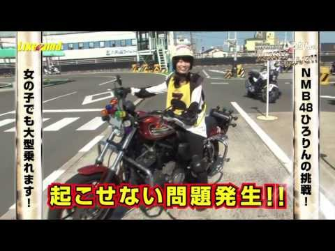 【Like a wind】#398 NMB48 ひろりんの大型免許とったんで③&大作流耐久道場㉖